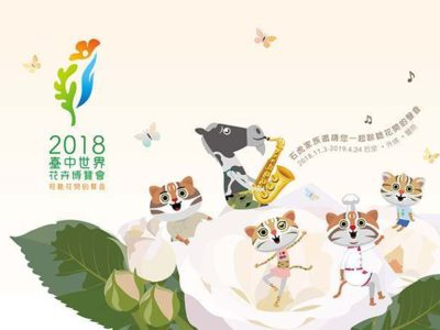 central-taiwan-flora-expo-three-days